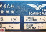 老登机牌见证洛阳机场发展 快看您见过几个