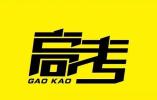 辽宁高考成绩复核需在6月24日至25日申请