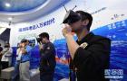 中国科学院创新成果展