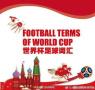 世界杯专业双语词汇