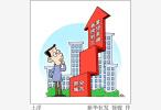 半年、七部门、30城 楼市整改力度刷新纪录