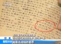 学理能保命!二战日本学生日记曝光:文科生上战场 理科生留校