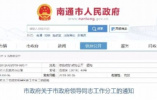 南通市政府领导同志工作分工公布