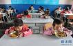 河南:农村义务教育学生营养餐严禁克扣浪费