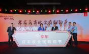 京东庆丰收全民购物节盛大启动 最受消费者欢迎农产品排行榜发布