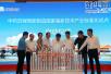 """""""中药流程智能制造国家高新技术产业标准化试点""""启动仪式在扬子江药业举行"""