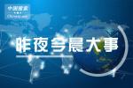 """昨夜今晨大事:中国成功发射两颗北斗导航卫星 高铁又现""""霸座""""女"""