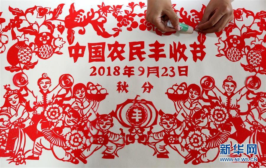 山东省滕州市剪纸艺人邱婷巨幅剪纸喜迎