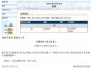 """大快人心!鼓吹""""港独""""的""""香港民族党""""被特区政府正式禁止运作"""