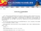 杀害中国公民3名中非嫌犯被捕 受伤同胞转移至乌干达救治