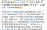 """网红""""猫娘""""售假被跨国追逃 深圳警方确认已落网"""