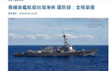 多艘中国军舰监视,两艘美军舰昨天穿越台湾海峡!