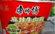 """""""六个土核桃、""""康帅傅""""……山寨食品横行农村成""""隐形杀手"""""""
