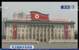 朝韩民间团体在朝鲜金刚山共同举行活动