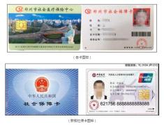 @郑州市民 11月12日起郑州市社保卡换新(附操作流程)