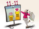 """别光顾着买买买 看看""""双11""""互联网消费数据释放了哪些新信号"""