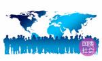 2018济南市共举办国际会议35场 同比增长600%