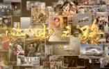 八集大型政论专题片《必由之路》第四集 力量之源