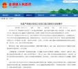 问责17人后江苏金湖回应网传更多疫苗过期:已请示成立调查组