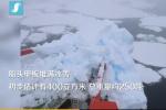 """""""雪龙""""号科考船南极撞冰山后画面曝光:船头甲板冰雪重约250吨"""