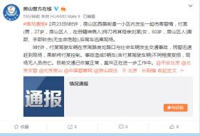 北京房山一男子持刀傷母后駕車連撞5車 為在冊精神病人