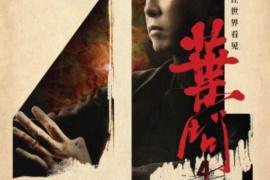 《叶问4》曝光预告片!起伏11年《叶问》能否完美收尾?