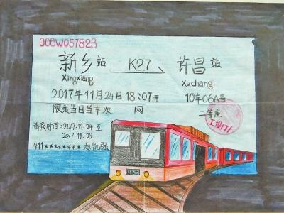 """这张由新乡发往许昌的手绘车票,列车取名就叫""""回家号""""。"""