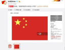 網信辦連夜約談視覺中國后多家網站被扒!這家把國旗賣到3000元/年