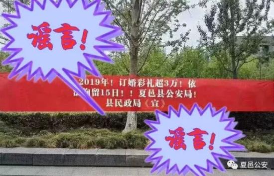 """商丘夏邑""""订婚彩礼超过3万拘留15天""""引热议 官方回应来了"""