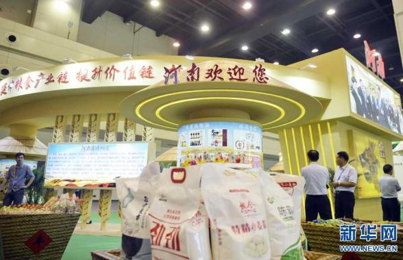 第二届中国粮食交易大会在郑州开幕