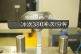 加速奔跑的中国造:格力高冲模具60秒完成380冲次