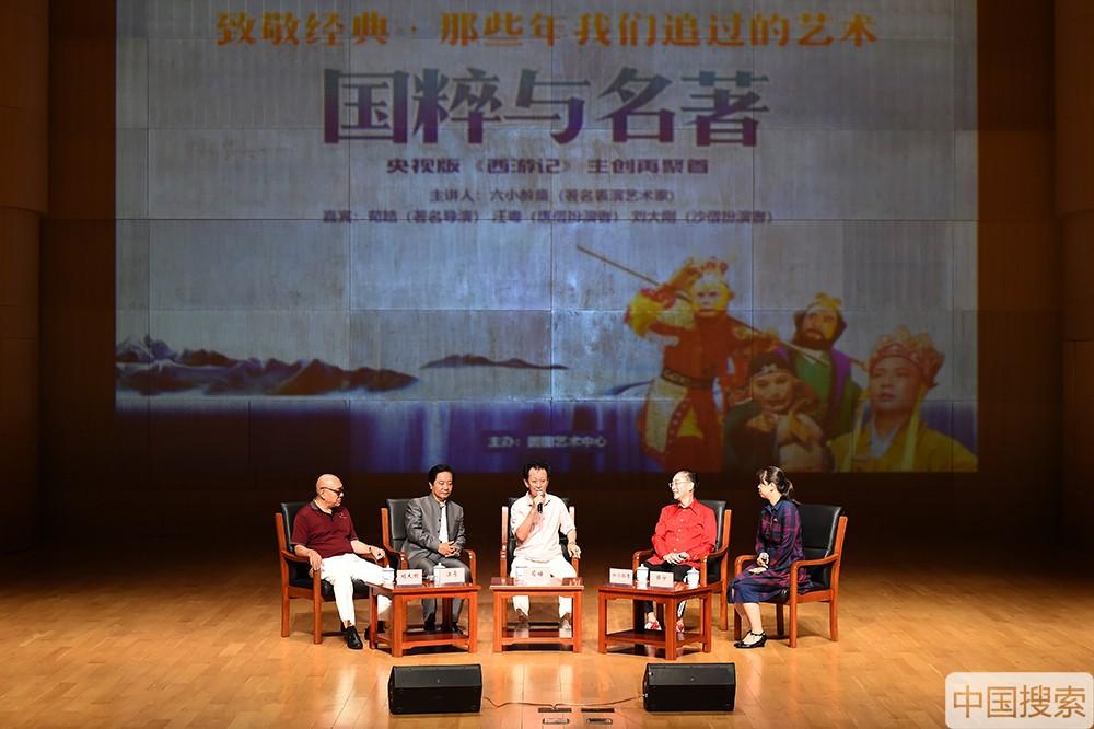 2019年8月3日,北京,国图艺术中心举办