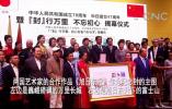 中国—日本文化纪念封在京揭幕