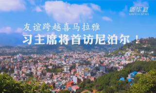 打前站|友谊跨越喜马拉雅 习主席将首访尼泊尔