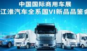 商用车发力 江淮汽车前三季净利同比增154%
