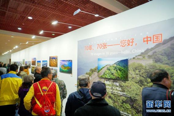 第三届中国三门峡自然生态国际摄影大展开幕