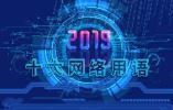 2019年十大网络用语