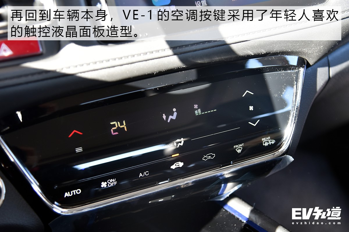 传承本田运动基因 测试广汽本田VE-1