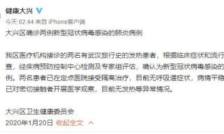 北京大兴区确诊两例新型冠状病毒感染的肺炎病例
