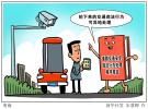 5月1日起拍下来的交通违法行为将可异地处理