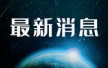 中国经济一季度同比回落6.8%