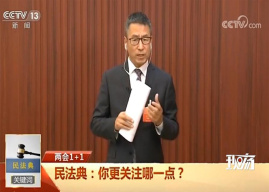 民法典成为中国人捍卫自己的武器有多远?