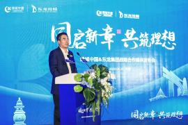 绿城中国与东龙集团举行战略合作签约发布会