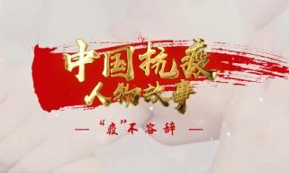 """《中国抗疫人物故事》第二集《""""疫""""不容辞》"""