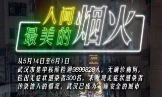 武汉集中核酸检测应检尽检 989万余居民未发现确诊病例