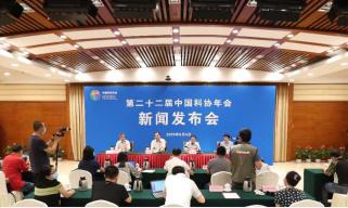 第二十二届中国科协年会将于本月10日在青岛举办