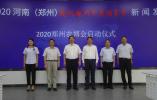 2020鄭州農博會10月底舉辦