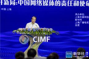 新华社总编辑何平:在应对变局中开新局 在守正创新中担使命
