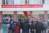 华北水利水电大学黄柏山精神研究中心揭牌