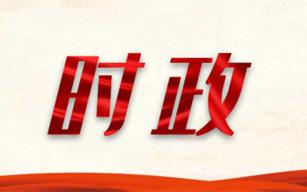《求是》杂志发表习近平总书记重要文章